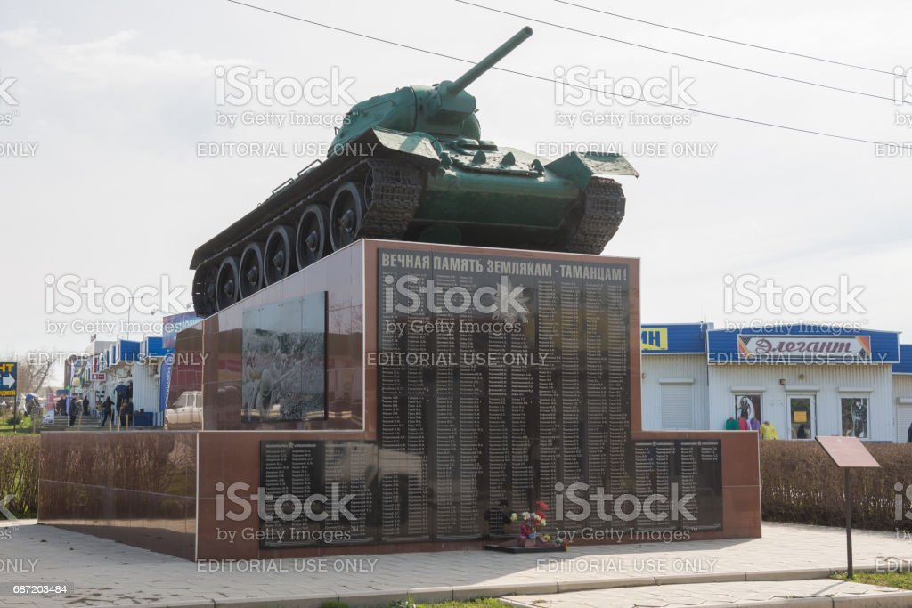 Taman, Russia - March 8, 2016: The monument in the form of a T-34 tank on a pedestal, established in honor of the Soviet soldiers who took part in the liberation from Nazi invaders Taman stock photo