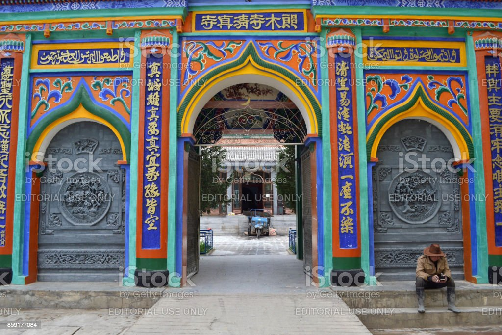 The mosque in Langmusi, Amdo Tibet stock photo