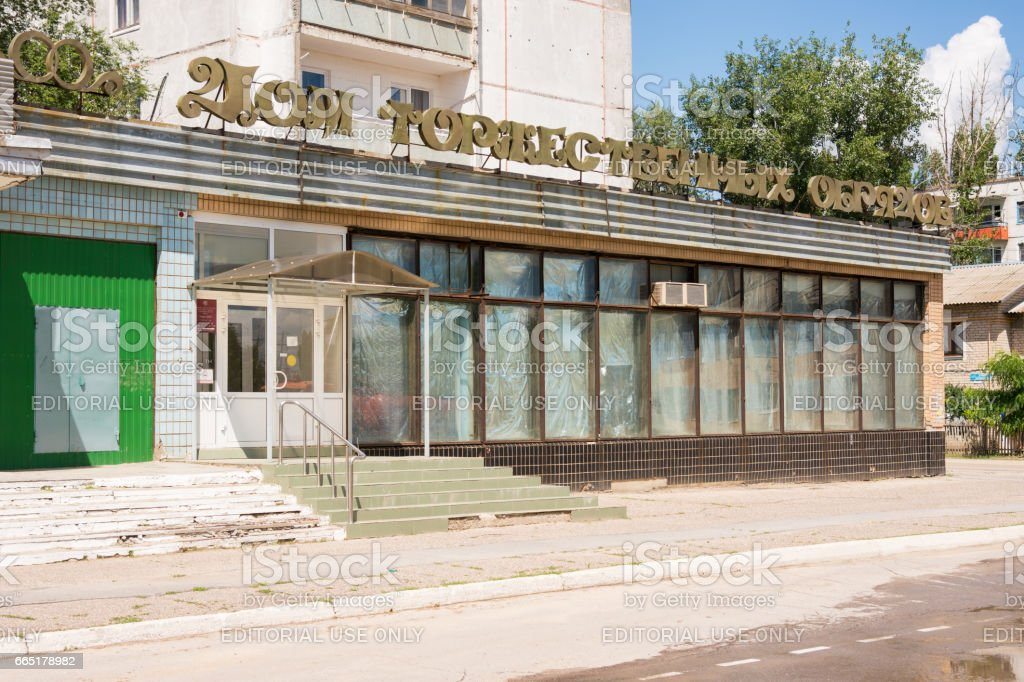 Ilovlya, Russia - July 10, 2016: The old building of the registrar in the town Ilovlya Volgograd region Russia stock photo
