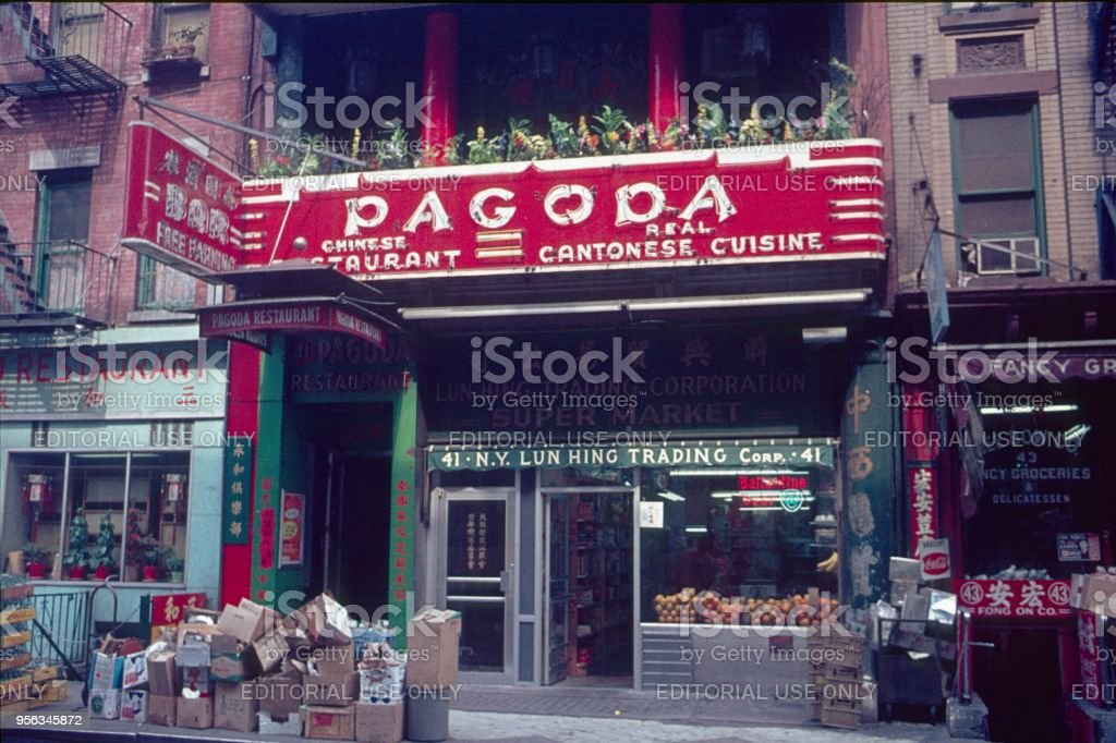 The Pagoda Restaurant In Chinatown Nyc 1968 Stock Photo