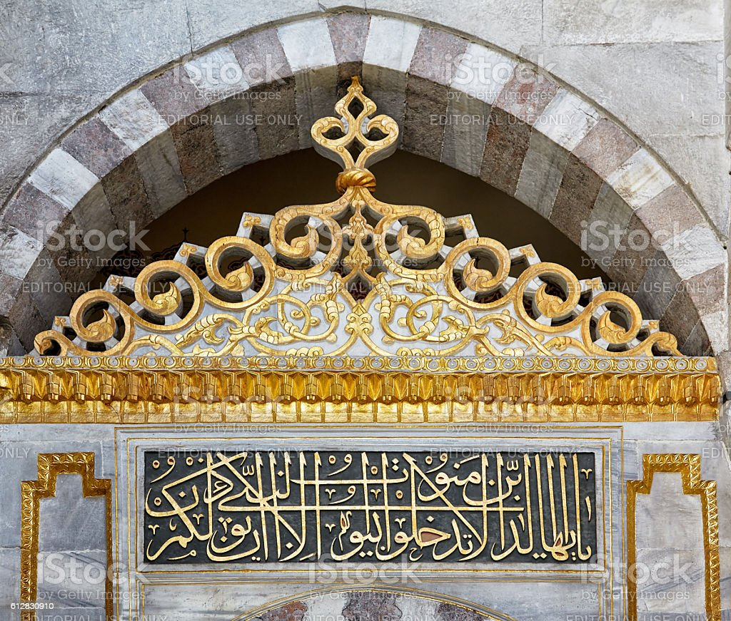 The patterned arch and calligraphic inscriptions on stock photo