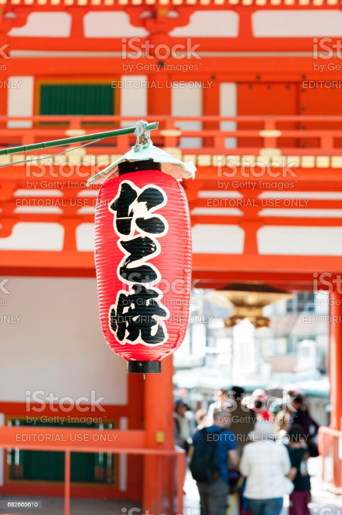 The red lantern hanging near the main entrance to Yasaka or Gion Shrine in Kyoto, Japan stock photo