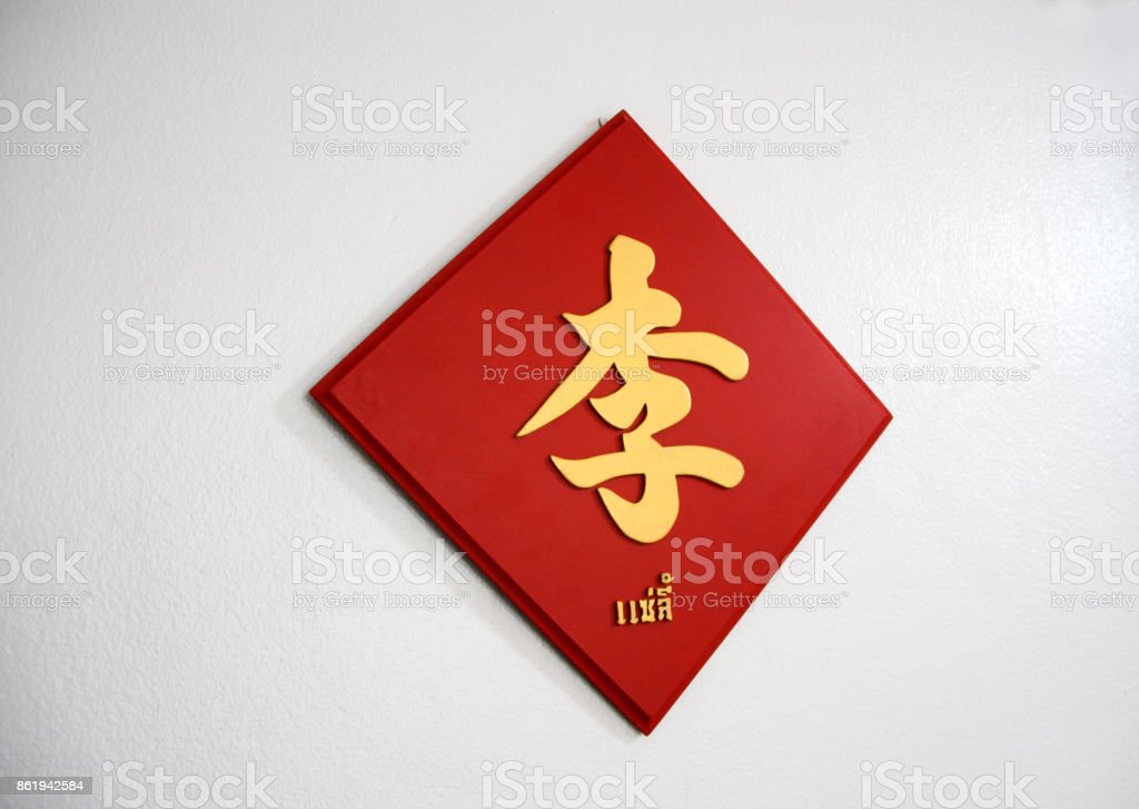 The surname sign on the white wall. stock photo
