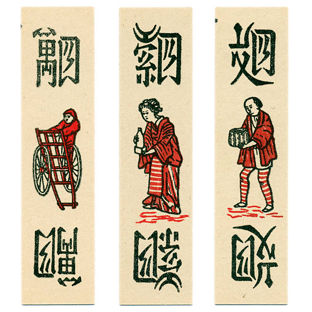 number four vietnamese to tom money playing cards 1900 - whiteway money stock photos and pictures