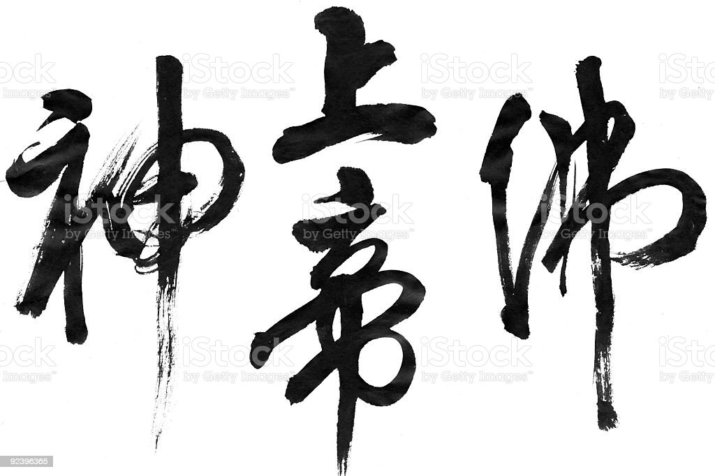 Three Chinese Calligraphy for Divine Beings stock photo