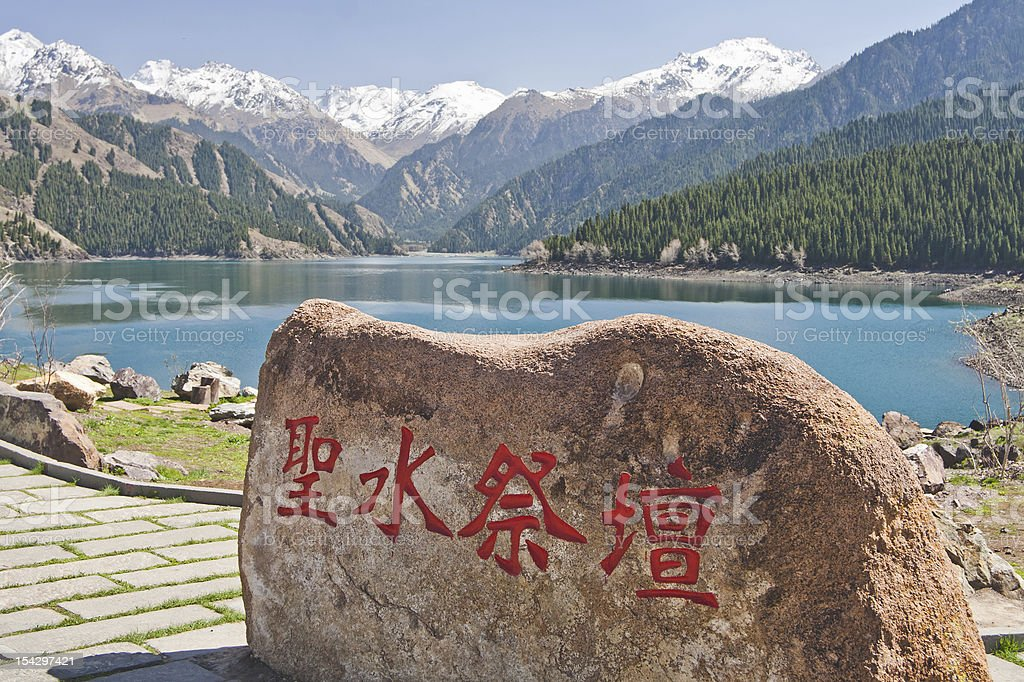 Tianchi Lake(Heaven's Lake) in Urumqi,Xinjiang,China stock photo