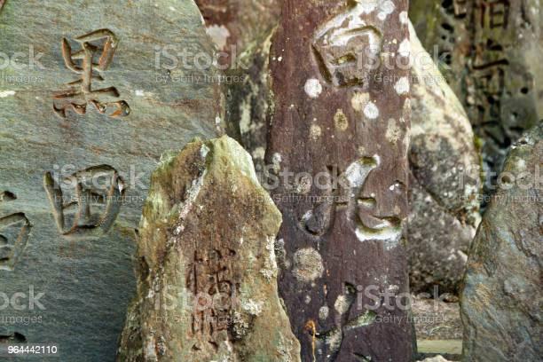 Foto de Pedras Hermeticamente Embaladas e mais fotos de stock de Arcaico