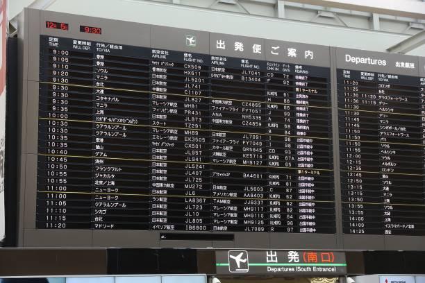 東京空港出発 - business malaysia ストックフォトと画像