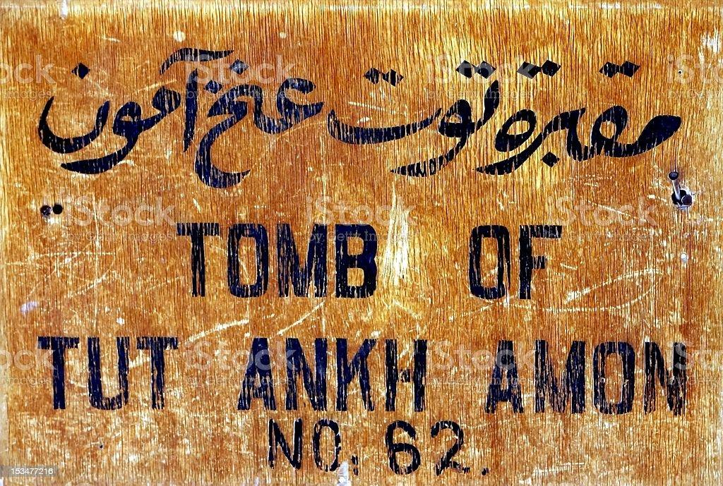 tomb of tut ankh amon stock photo