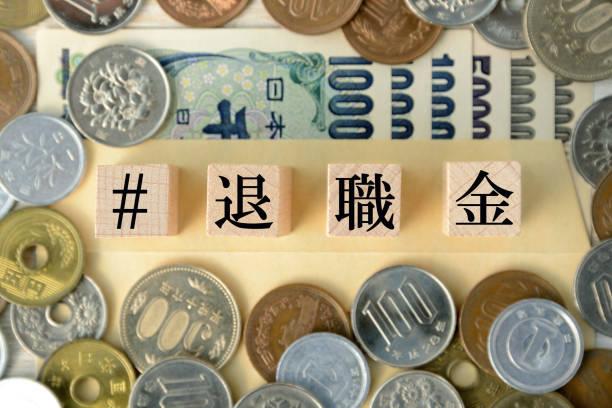 日本のイメージで退職金のトピック - 定年 ストックフォトと画像
