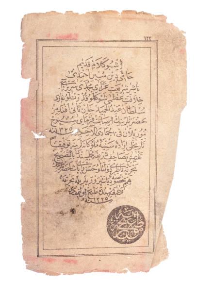 torn page of antique law book of ottoman empire. - sharia foto e immagini stock