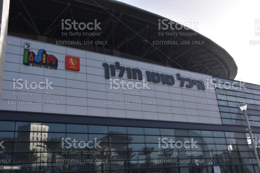 'Toto' Hall Holon  Holon, Israel stock photo