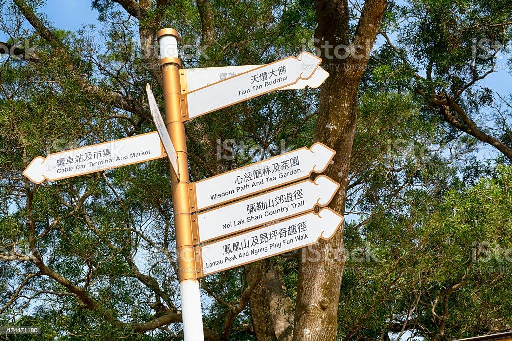 Tourist Signs in Lantau Island, Hong Kong stock photo