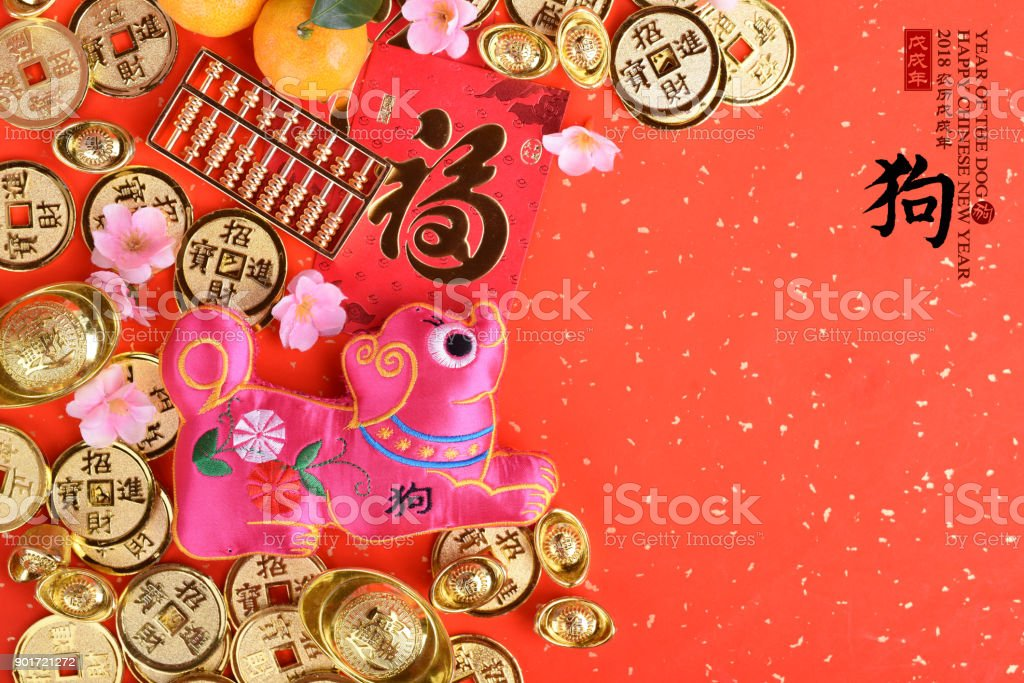 Tradition Chinese cloth doll dog,2018 is year of the dog stock photo