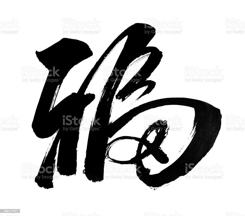 Traditional Chinese Calligraphy for 'Fu', stock photo