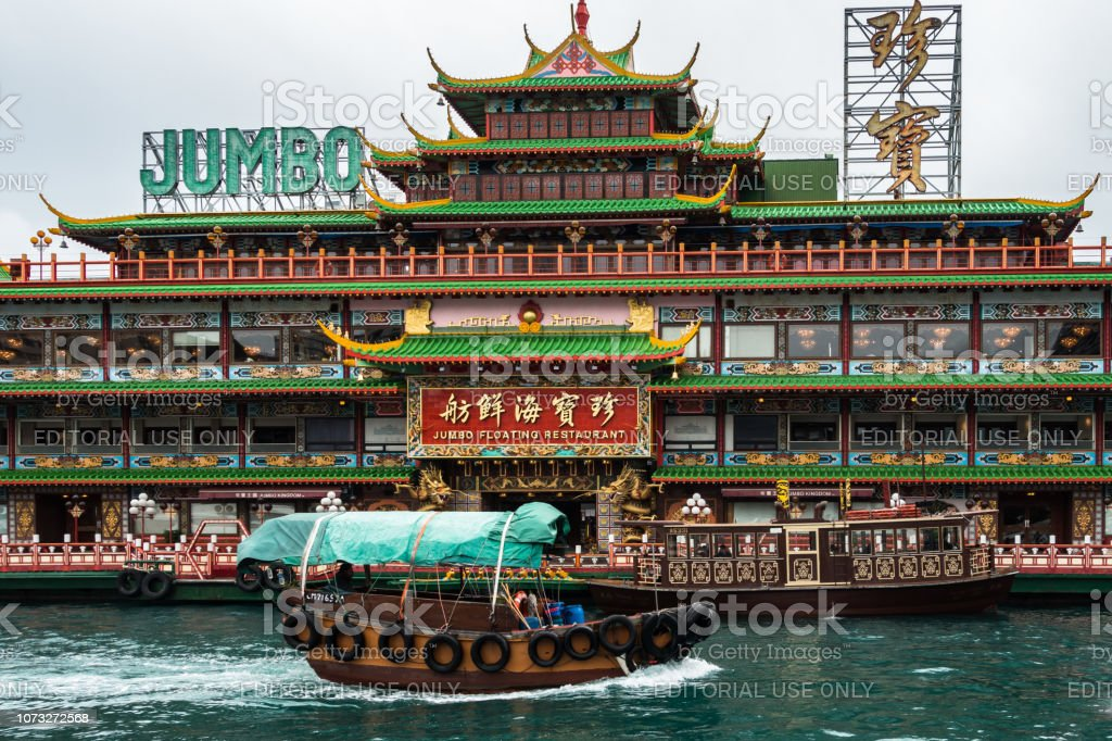 A traditional chinese sampan boat and Jumbo floating restaurant, one of the most famous landmark of Hong Kong, Aberdeen A traditional chinese sampan boat and Jumbo floating restaurant, one of the most famous landmark of Hong Kong. Aberdeen, Hong Kong Island, Hong Kong, January 2018 Aberdeen - Hong Kong Stock Photo