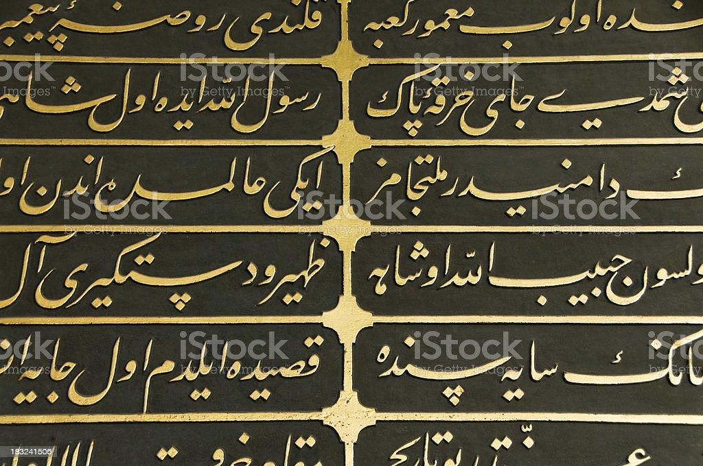 Traditional Turkish Tile sample royalty-free stock photo