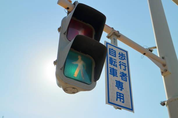 日本の交通信号 ストックフォト