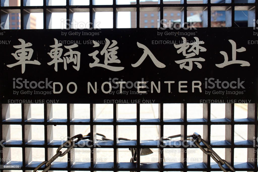 Translation: 'Do Not Enter' sign in Japanese, though it seems ignored stock photo