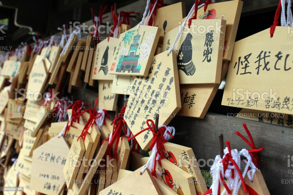 Translation: 'The wooden-plate prayer' ('ema') used in Japanese Shinto ritual at Oyama Shrine stock photo