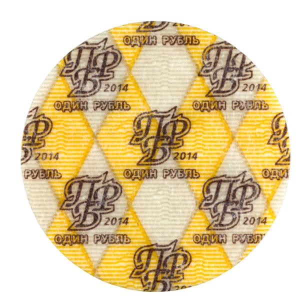 1 transnistrische Rubelmünze (2014) aus Verbundwerkstoff auf weißem Hintergrund isoliert – Foto