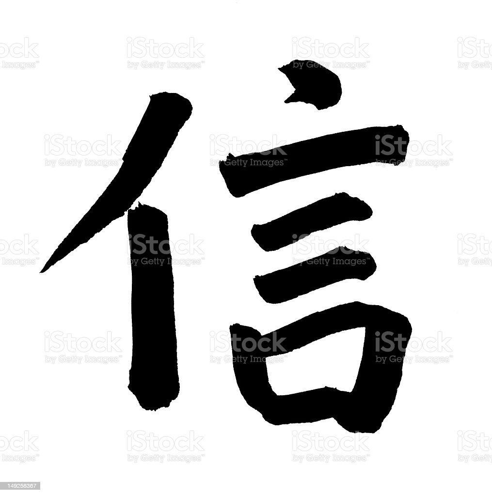 Trust in chinese stock photo more pictures of brush stroke istock trust in chinese royalty free stock photo biocorpaavc Image collections