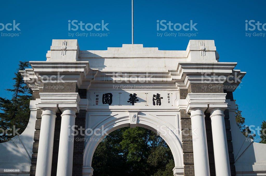 Tsinghua stock photo
