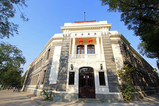 Tsinghua university campus Architektur und der Landschaftsgestaltung in China – Foto