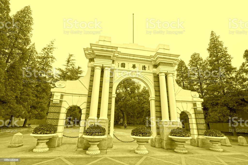 Tsinghua University Tsinghua Yuan landscape architecture in Beij stock photo