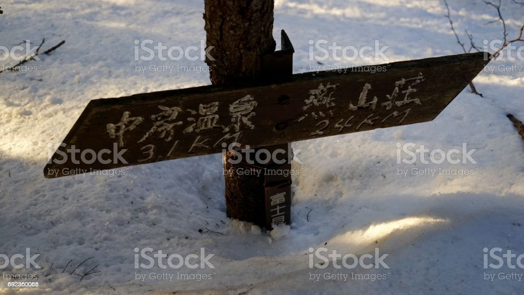 Tsubakurodake in the winter and Fujimi bench guidepost stock photo