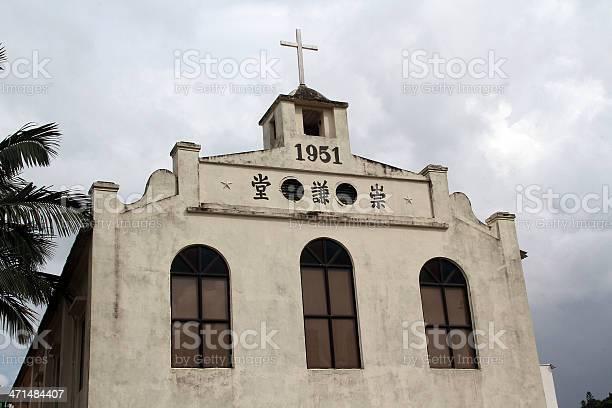 Tsung Kyam Church, Hong Kong