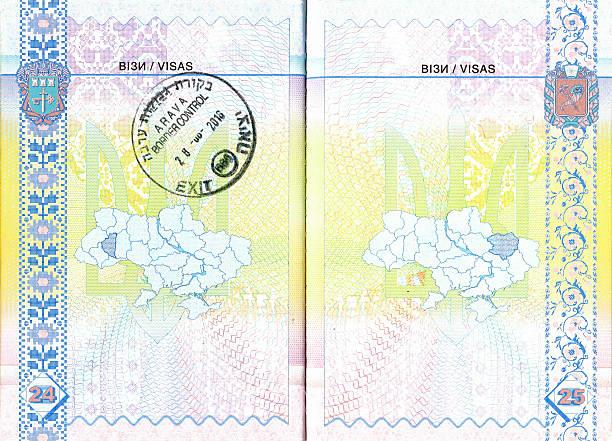 Ukrainian Passport With Stamp Of Israel Stock Photo