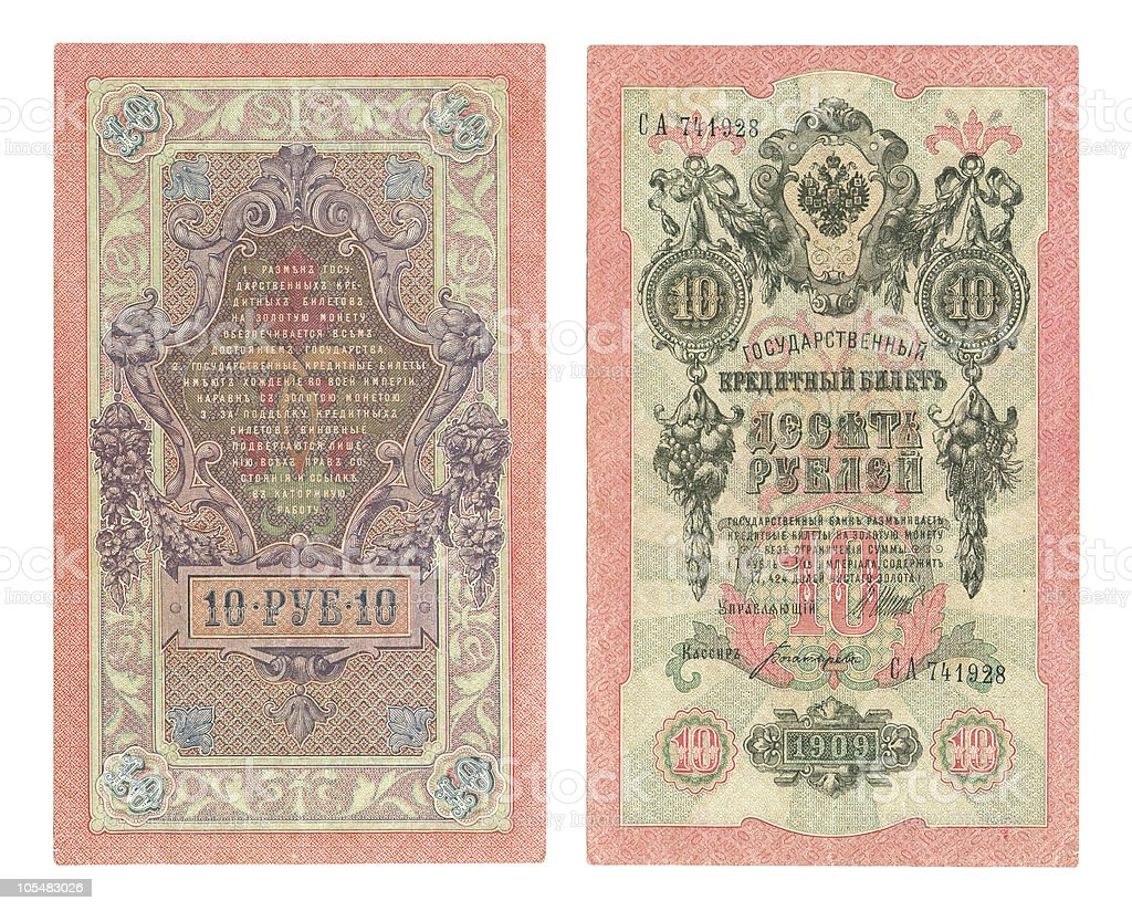 Unique old russian banknote isolated royalty-free stock photo
