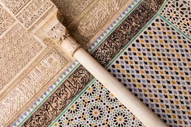 University of Al Quaraouiyine Fes, architectural islamic art details. stock photo