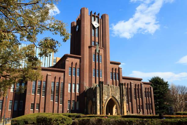 東京の大学 - 大学 ストックフォトと画像
