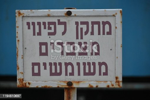 Used battery disposal facility IN HEBREW