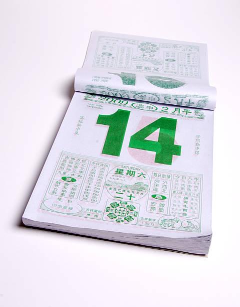 valentinstag auf chinesischen kalender - chinesischer kalender stock-fotos und bilder