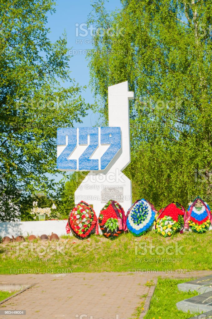 Veliky Novgorod, Russia.Cemetery of the soldiers of 229 rifle division - Zbiór zdjęć royalty-free (Architektura)