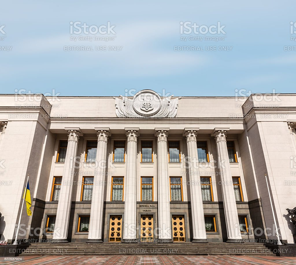 Verkhovna Rada of Ukraine stock photo