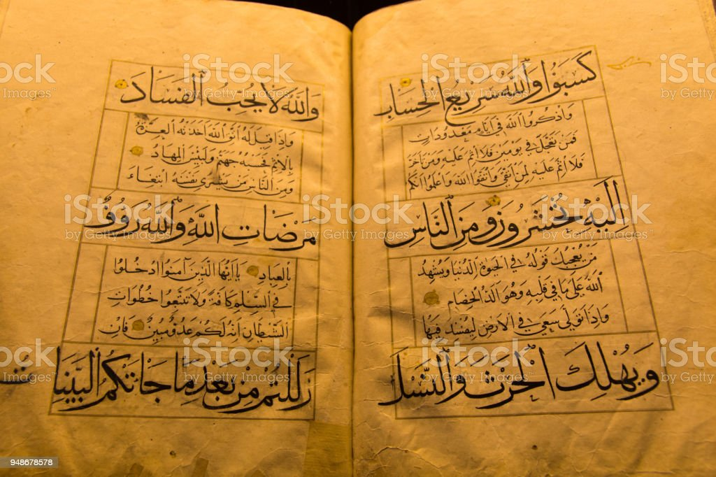 verses of the old Qur'an stock photo