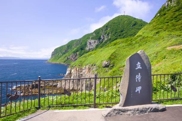 Vertical tachimachi-Misaki stock photo