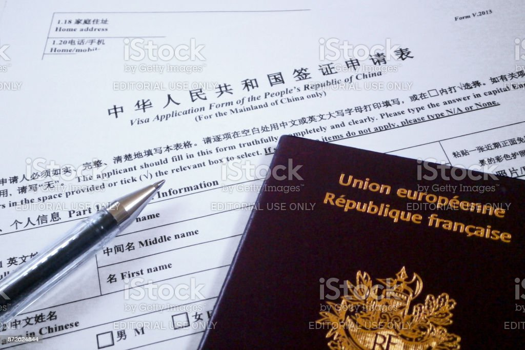 Visa Application Form For China Stock Photo More Pictures Of