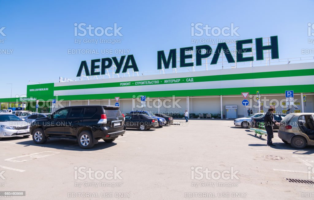 Volzhsky. Volgograd region. Russia 6 May 2017. The building of large chain stores Leroy Merlin