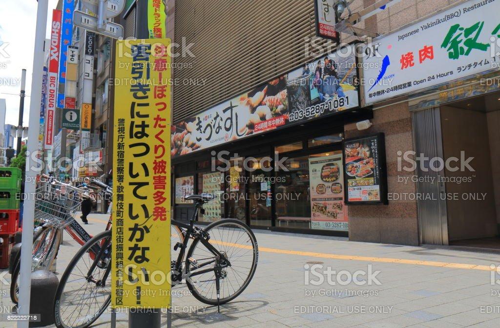 Waring sign for touts in Kabukicho red light district Shinjuku Tokyo Japan. stock photo