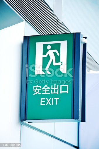 istock Warning Sign: Directions to the Emergency Exit (in Chinese) 1161943195