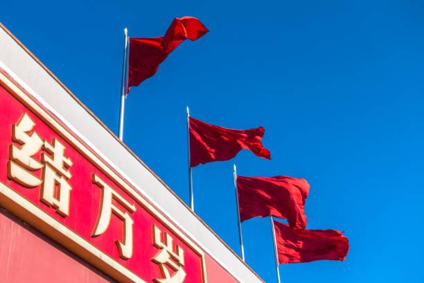 天安門塔で赤い旗を振ってください。 - 共産主義 ストックフォトと画像