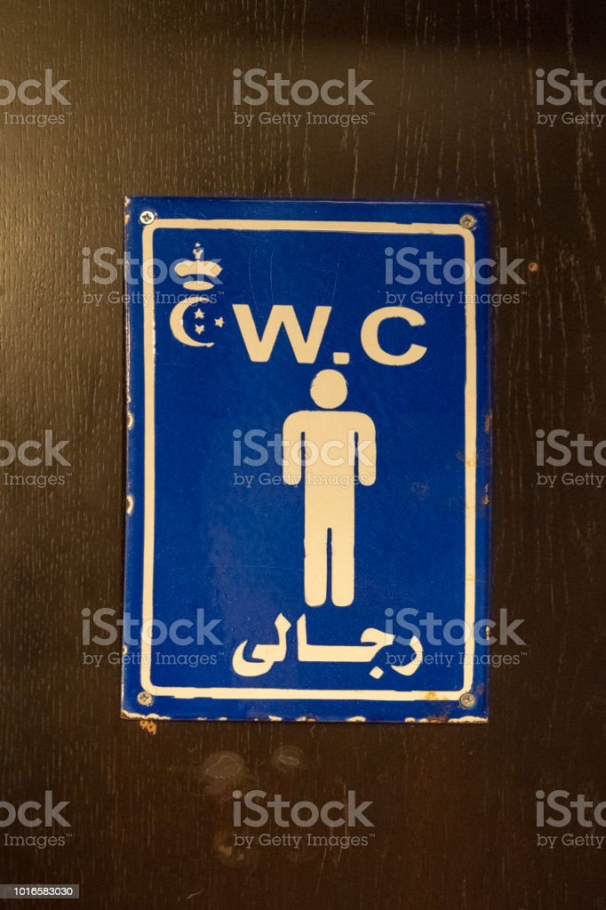 wc plaquette stock photo