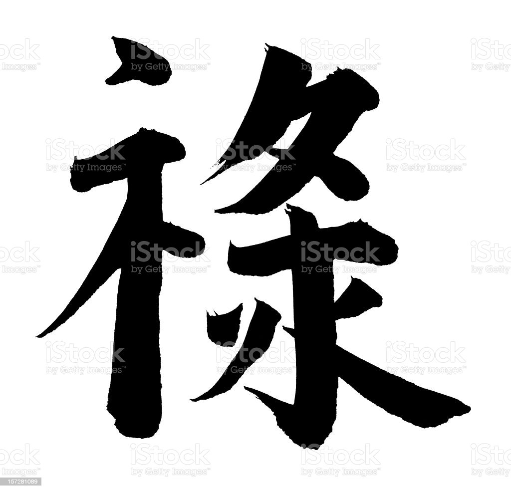 'Wealth' in Chinese royalty-free stock photo