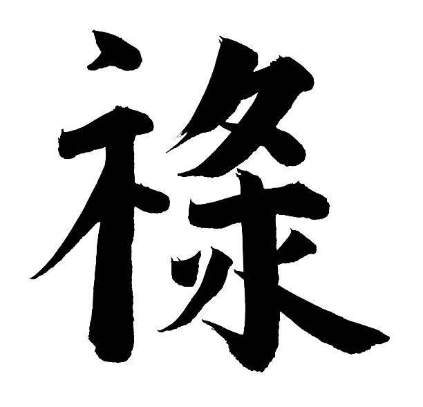 """""""wealth"""" in chinese - chinese writing 個照片及圖片檔"""