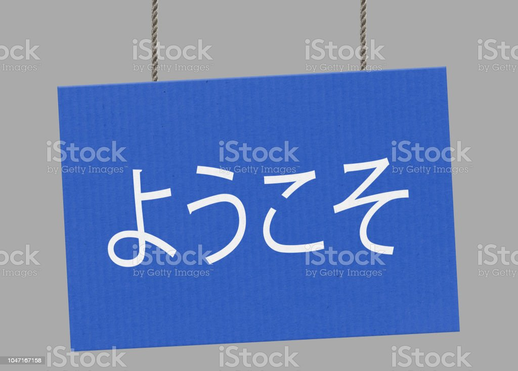 Welcome japanese sign hanging from ropes. Clipping path included so you can put your own background. stock photo